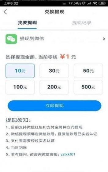 涨粉王春可靠吗 涨粉王春app怎么赚钱[多图]