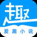 爱趣免费小说app最新版下载 v1.0.0