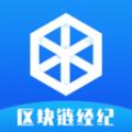 区块链经纪app安卓版下载 v1.0