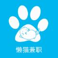懒猫兼职app最新版下载 v0.0.1