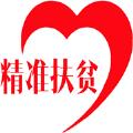 扎旗精准扶贫app安卓版下载软件 v1.2.3
