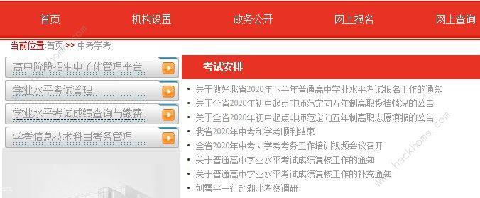 江西省政务服务统一支付平台怎么缴费 江西省政务服务统一支付平台缴费操作指南[多图]图片1