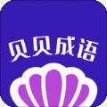 贝贝成语app