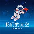 """""""我们的太空""""app链接下载"""
