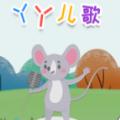 丫丫儿歌幼儿舞蹈app官方下载 v1.0