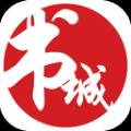 书城小说软件app下载 v4.1
