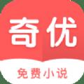 奇优小说阅读app大全下载 v1.0.0