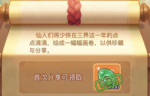 梦幻西游网页版时光绘卷礼包码大全 2021光绘卷礼包码一览[多图]
