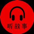 小易听故事APP手机版软件下载 v1.0.0