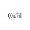 腾讯QQ元宇宙App官方正式版软件 v1.0