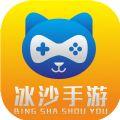 冰沙手游app正式版安装 v0.7.6