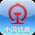 铁路12306最新版2015下载 v5.4.10