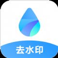 视频去水印无痕王app最新版 v1.0.1