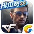cf手游ios官方网站版 v1.0.66.291