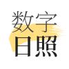 数字日照app软件下载 v1.7.2