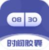 时间胶囊未来记app官方安卓版 v1.0