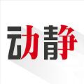 动静app手机客户端软件下载安装 v7.0.1