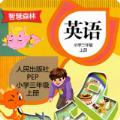 广州小学英语app电子课本全年级教材 v1.0