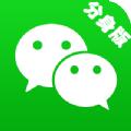 微信共存版安卓下载2015免费版 v8.0.11