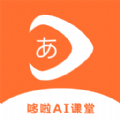 哆啦AI课堂app最新版下载 v1.0