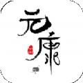 元康互娱app安卓版下载 v2.1