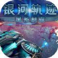 银河轨迹星系制霸游戏手机最新版 v1.0