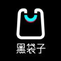 黑袋子app官方版 v0.1.0
