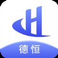 德恒app官方版软件下载 v1.0.2