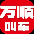 万顺叫车平台车主app下载安装4.61 v5.2.2