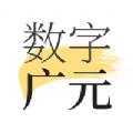 数字广元app官方版手机下载 v1.7.2