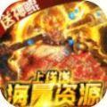 御剑魔王手游官方最新版 v1.0