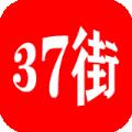 37街app手机版 v1.0