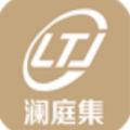 澜庭集app官方版 v1.0.1