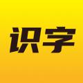 爱识字app官方版下载 v1.0.7