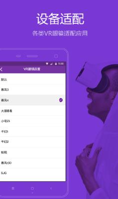 火蜜VR直播支持哪些设备?火蜜VR直播适配VR眼镜介绍[图]