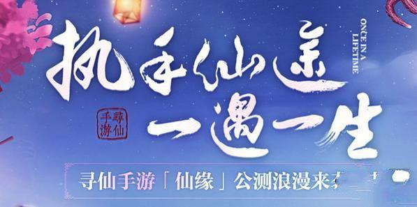 寻仙手游11月8日更新公告 寻仙手游百日庆典活动盛大开启[图]图片1_手机站