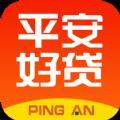 平安好贷贷款app官方下载安装  v1.0.4