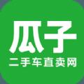 瓜子二手车直卖网官网下载  v3.5.1.0