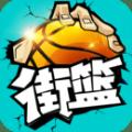 巨人街篮官网安卓版手游下载  v1.10.1