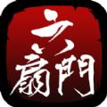 六扇门风云无限元宝破解版  v4.8.2