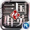 三国群英传3安卓版官方网站  v1.5.9