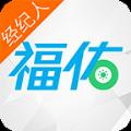 福佑经纪人物流app手机版下载  v2.0.7