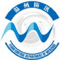 温州防汛通官网下载软件app  v1.5.3