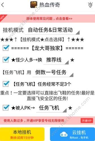 热血传奇手游游戏助手下载 自动跑商使用教程[多图]图片4_手机站