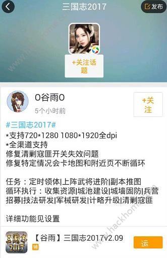三国志2017游戏助手下载 三国志2017助手使用教程[多图]图片3_手机站