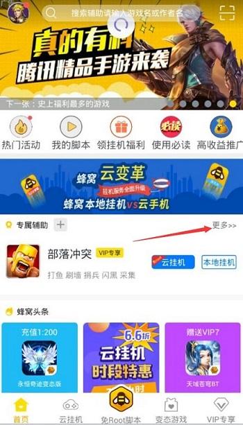 王者荣耀游戏助手下载 自动升级使用教程介绍[多图]