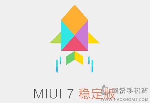miui7开发版可以升级到稳定版吗 miui7开发版升级稳定版教程[图]