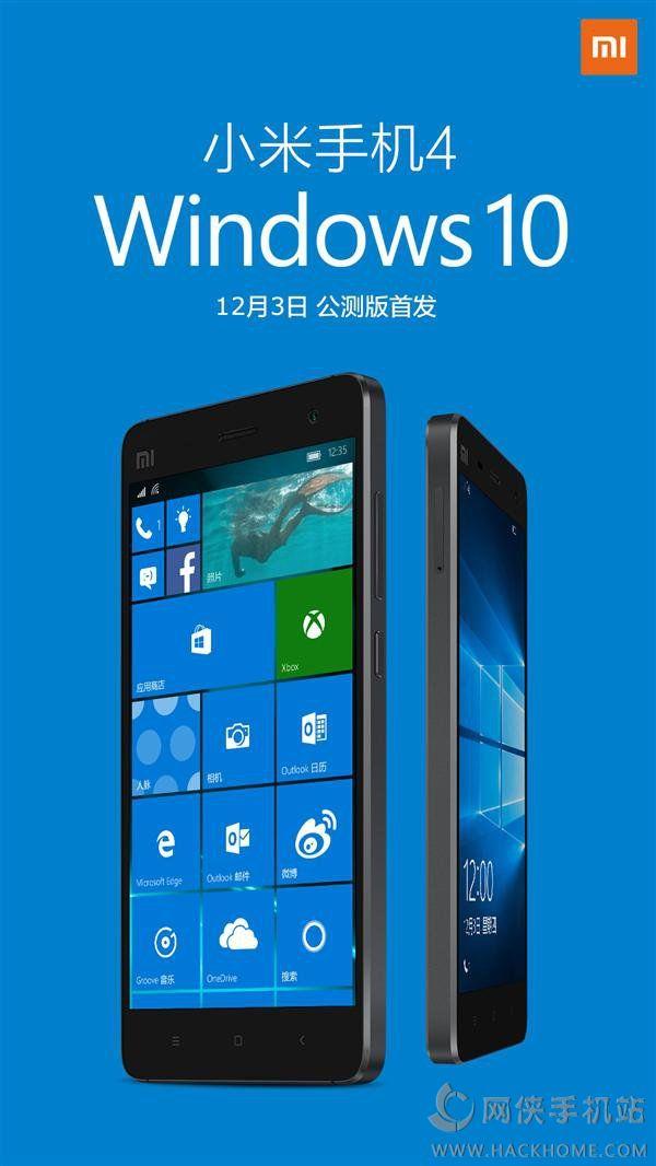 小米4用户的福音:Windows 10刷机包公测版12月3日首发![多图]