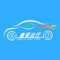 鑫钜出行官方版app下载安装  v1.0.1