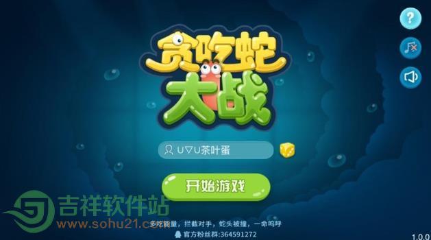 贪吃蛇大战首款MOBA贪吃蛇上线AppStore 中国版slither.io[图]